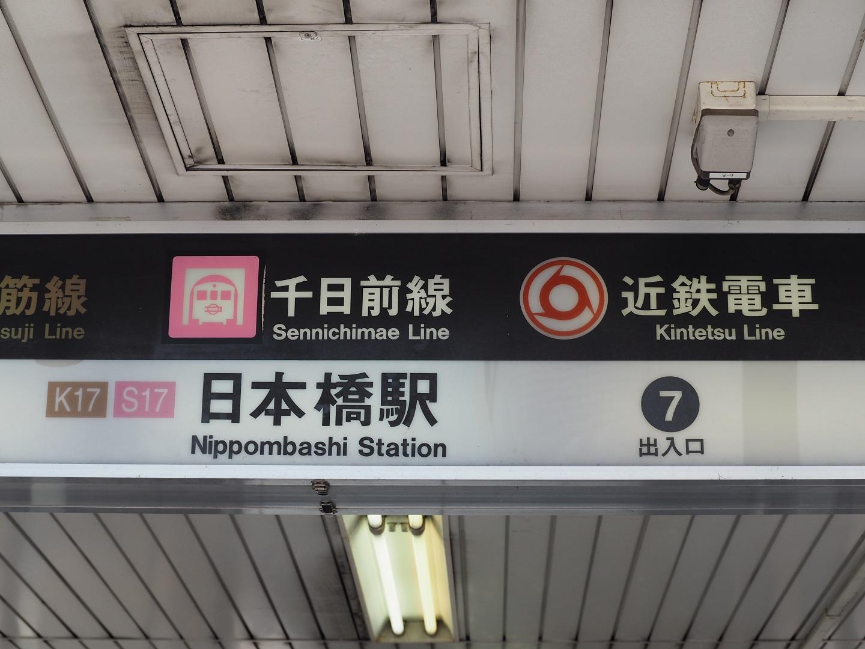 タスクマン合同法務事務所_アクセス_日本橋駅