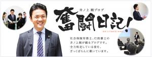井ノ上剛奮闘ブログ