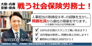 大阪の社会保険労務士顧問