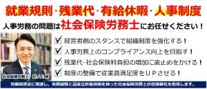 就業規則_人事労務相談_社会保険労務士_顧問_大阪