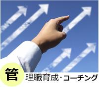 大阪の社会保険労務士 管理職育成・コーチング