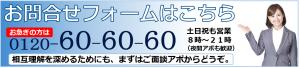 大阪の介護事業_問い合わせ