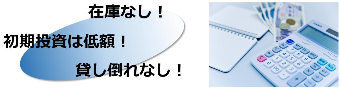 大阪の介護障害者作業所設立_3つの輪