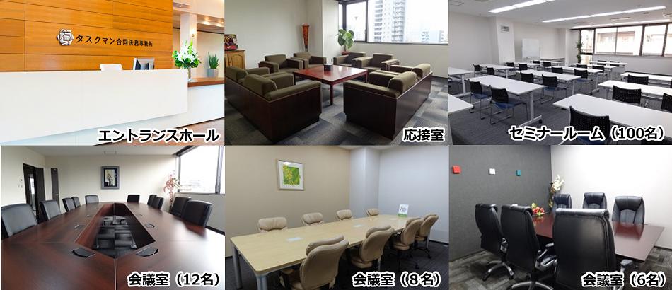 グループホームの法人設立、立ち上げ、指定許可_事務所の様子