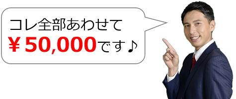 小規模多機能型居宅介護の法人設立、立ち上げ、指定許可_費用は5万円2