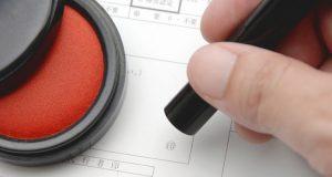 定期借地権の契約締結