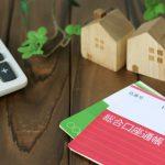 相続不動産を売却するときの譲渡所得税