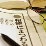 遺言の種類と基礎知識