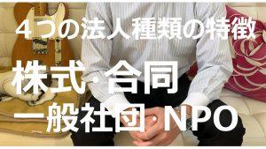法人種類4株式合同一般社団NPO(サイトサムネイル)