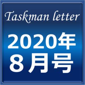 ■タスクマンレターアイキャッチ2020年8月号