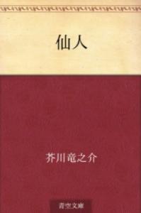 200917仙人