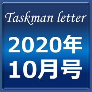 ■タスクマンレターアイキャッチ2020年10月号