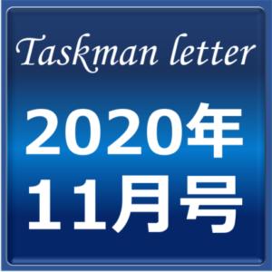 ■タスクマンレターアイキャッチ2020年11月号