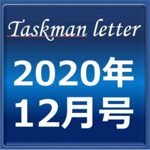 タスクマンレターアイキャッチ2020年12月号