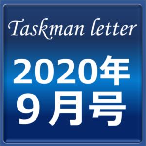 ■タスクマンレターアイキャッチ2020年9月号