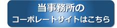 タスクマン合同法務事務所のコーポレートサイトへ
