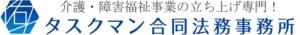介護障害福祉事業の立ち上げ専門!タスクマン合同法務事務所ロゴ