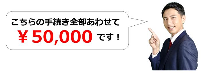 介護障害福祉事業立ち上げオールインワンパッケージ5万円