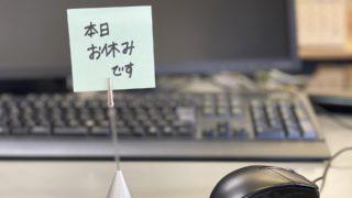無断欠勤が続く従業員を解雇、または退職の意思ありとして、自動的に退職扱いとすることはできるか?