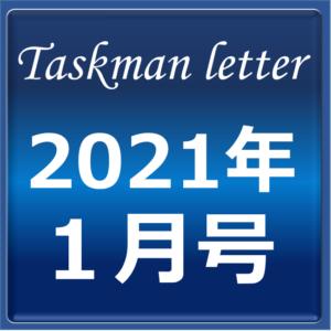 201217タスクマンレター