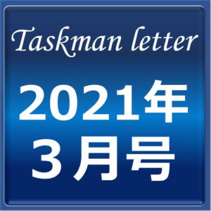 タスクマンレター3月