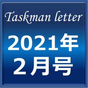 タスクマンレター2月号