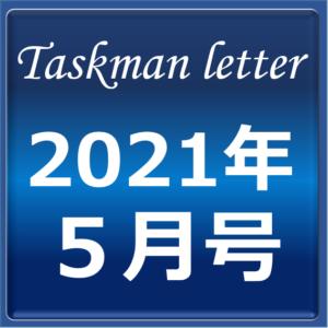 タスクマンレターアイキャッチ2021年5月号