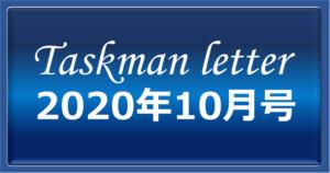 タスクマンレター2020年10月号