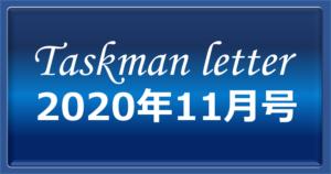 タスクマンレター2020年11月号