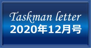 タスクマンレター2020年12月号