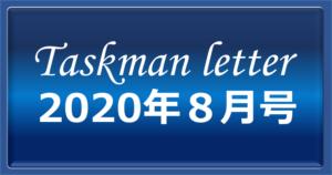 タスクマンレター2020年8月号
