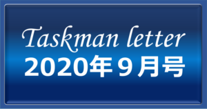 タスクマンレター2020年9月号