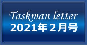 タスクマンレター2021年2月号