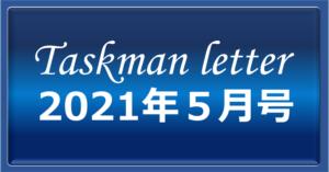 タスクマンレター2021年5月号