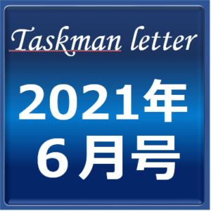 タスクマンレター2021年6月号