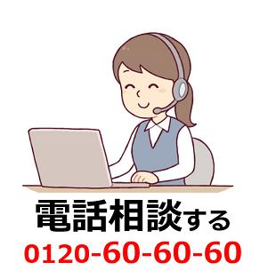 介護事業障害福祉事業の法人設立、立ち上げ、指定許可_電話0525