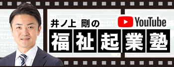 福祉起業塾YouTubeチャンネル