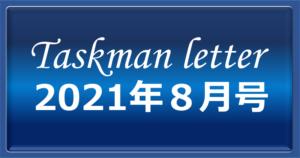 タスクマンレター2021年8月号