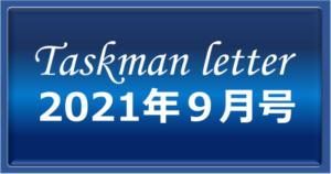 タスクマンレター2021年9月号