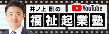 井ノ上剛の福祉起業塾(YouTube)