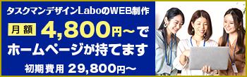 WEBサイト制作タスクマンデザインLabo